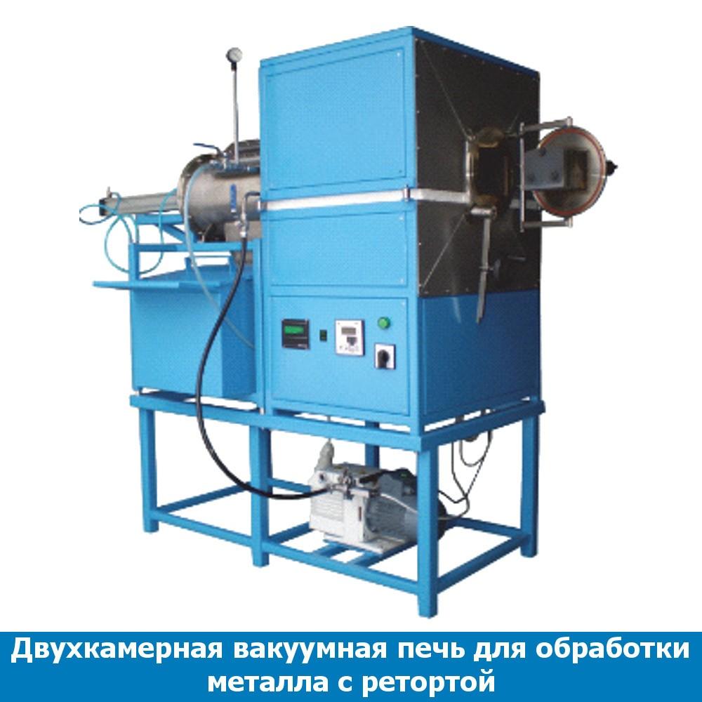 Двухкамерная вакуумная печь для термообработки